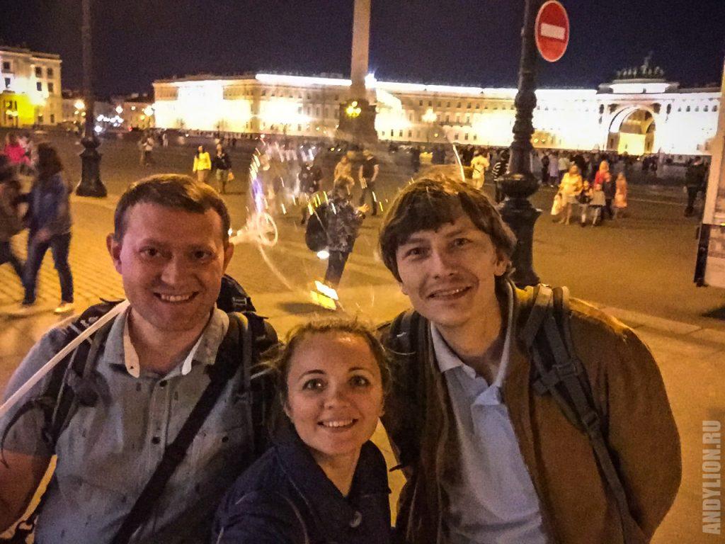 Андрей, Аня и Дима на Дворцовой площади