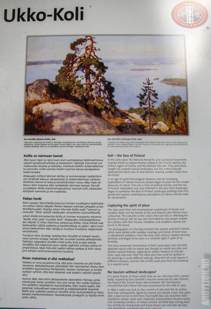 Информация о национальном парке Коли