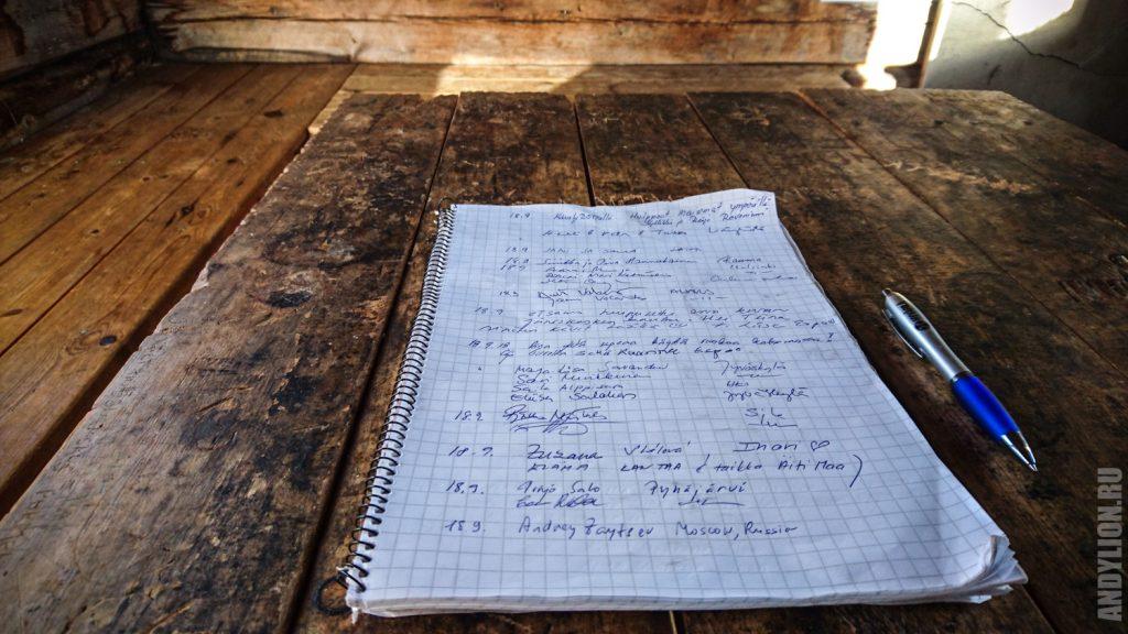 Тетрадка для записи покорителей Отсамо