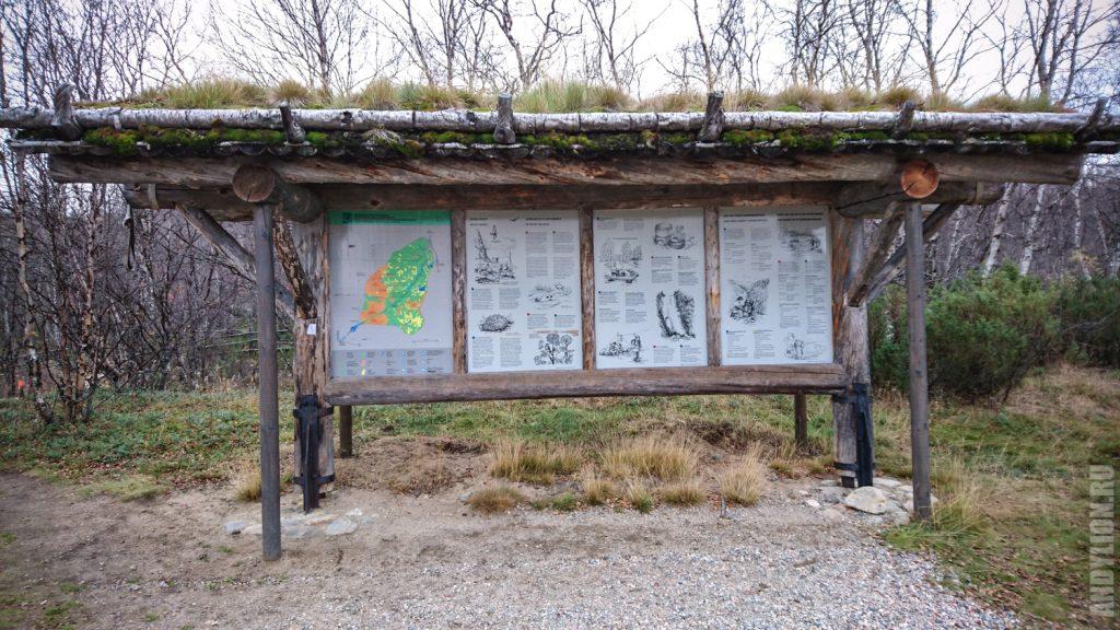 Информационный стенд на входе в заповедник Кево