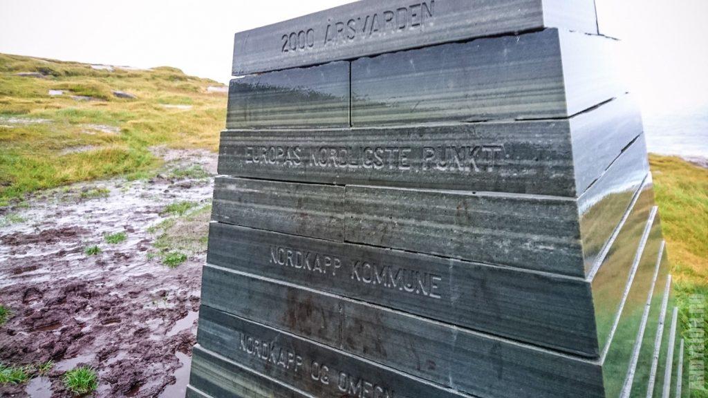 Мыс Кнившелльодден. Самая северная точка Норвегии.