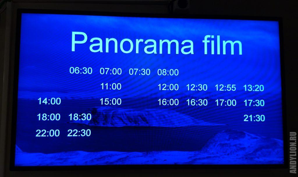 Расписание показов в кинотеатре