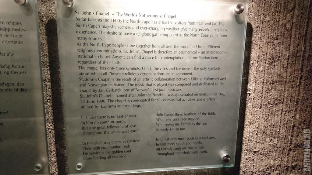 Экуменическая часовня св.Иоанна на Нордкапе