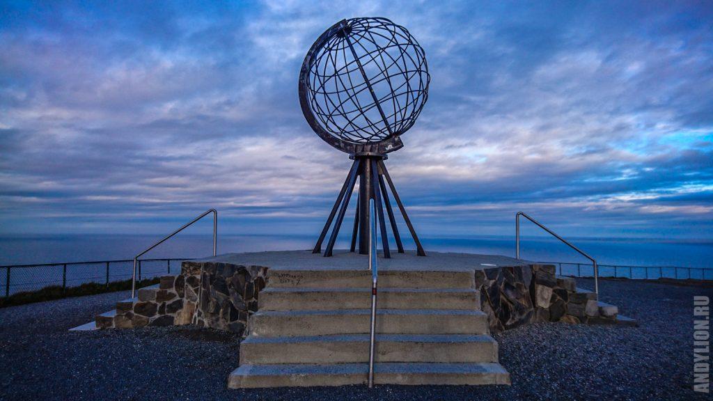 Глобус на Нордкапе