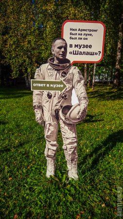 Нил Армстронг в музее Шалаш