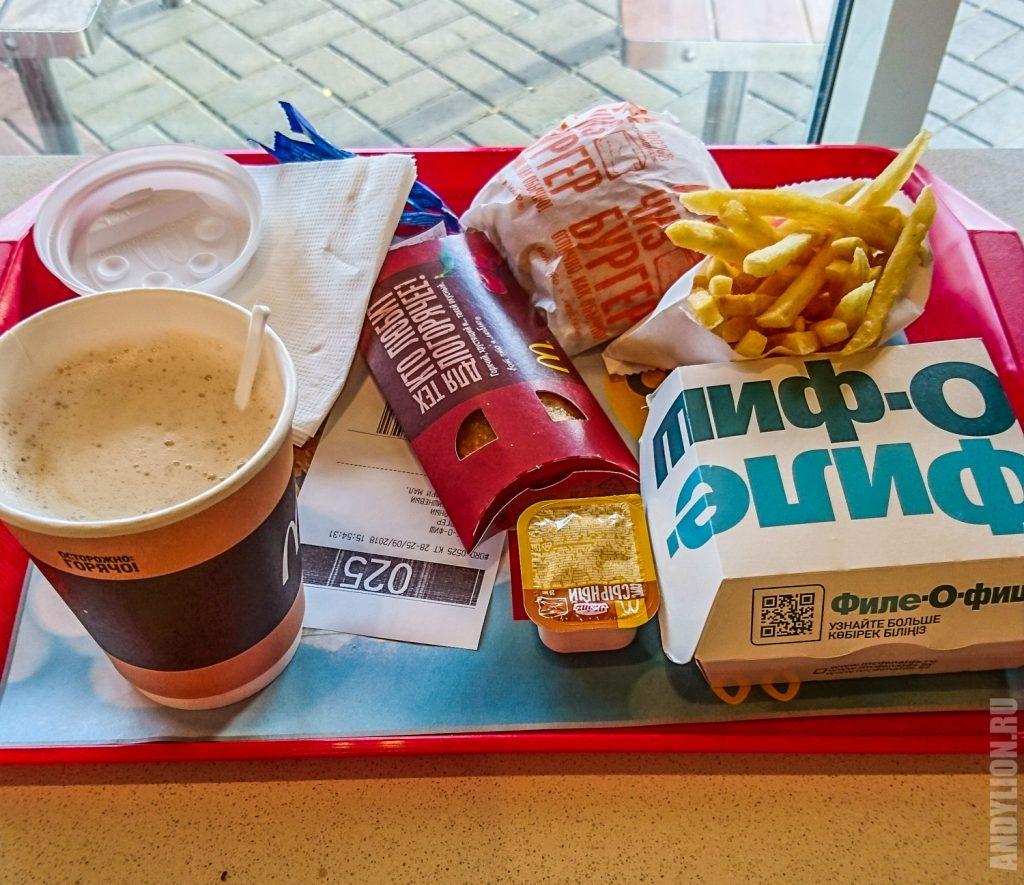 Обед в Макдаке